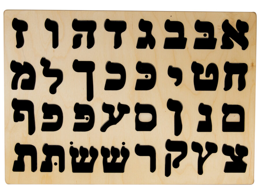 Hebrew Learning Set with black letters
